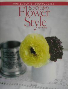 『とっておきのflower style』佐々木潤子