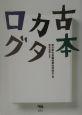古本カタログ (0)