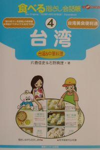 食べる指さし会話帳 台湾