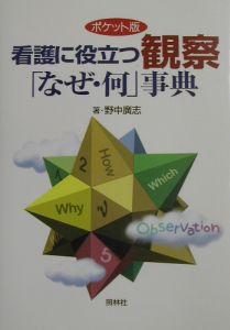 看護に役立つ観察「なぜ・何」事典
