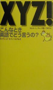 XYZ!こんなとき英語でどう言うの?