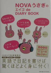 Novaうさぎのエイゴde dialy book