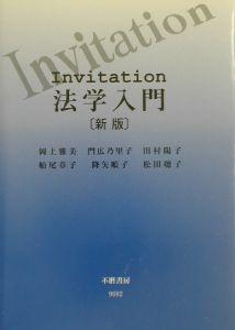 Invitation法学入門