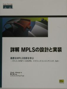 詳解MPLSの設計と実装