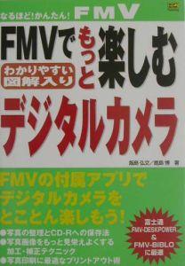 FMVでもっと楽しむデジタルカメラ