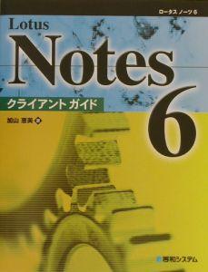 Lotus Notes 6クライアントガイド