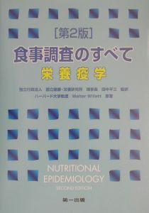『食事調査のすべて』田中平三