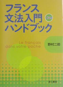 フランス文法入門ハンドブック