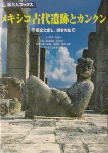メキシコ古代遺跡とカンクン
