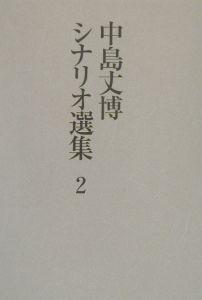 『中島丈博シナリオ選集』中島丈博