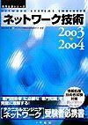 ネットワーク技術 2003~2004