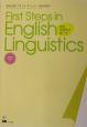FirstSteps in EnglishLingustic