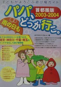 パパ、雨の日もどっか行こ。 首都圏版 2003ー2004