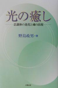 『光の癒し』吉田玲雄