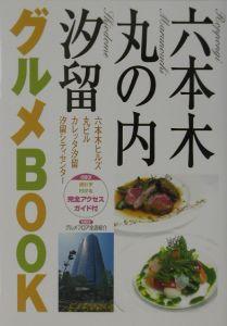 六本木・丸の内・汐留グルメbook