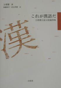 これが漢語だ