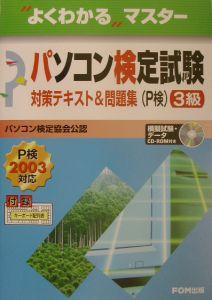 パソコン検定試験(P検)3級対策テキスト&問題集