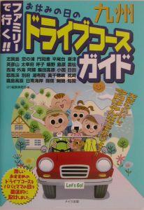 お休みの日のドライブコースガイド 九州