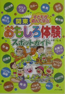 関東子どもが遊んで学ぶおもしろ体験スポットガイド