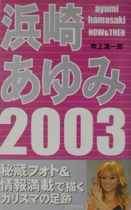 浜崎あゆみ2003
