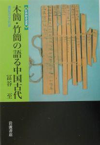 木簡・竹簡の語る中国古代