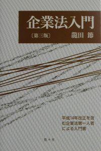 『企業法入門』龍田節