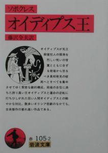 『オイディプス王』藤沢令夫