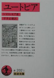 『ユートピア』平井正穂