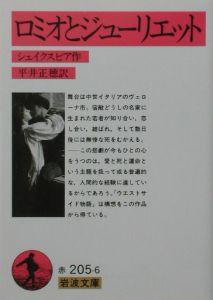 『ロミオとジューリエット』平井正穂