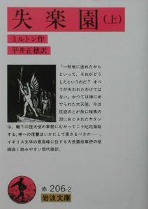 『失楽園』平井正穂
