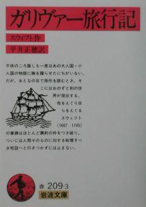『ガリヴァー旅行記』平井正穂