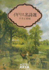 『イギリス名詩選』平井正穂