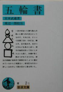 『五輪書』渡辺一郎