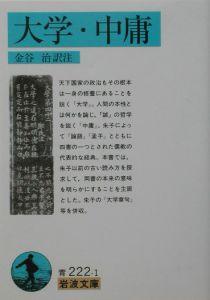 『大学中庸』金谷治