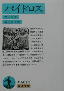 『パイドロス』藤沢令夫