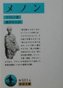 『メノン』藤沢令夫