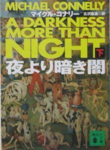 夜より暗き闇