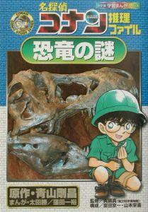 『名探偵コナン推理ファイル 恐竜の謎 小学館学習まんがシリーズ』太田勝