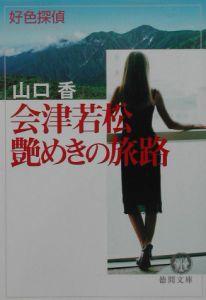 会津若松艶めきの旅路
