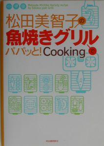 松田美智子の魚焼きグリルでパパッと! cooking