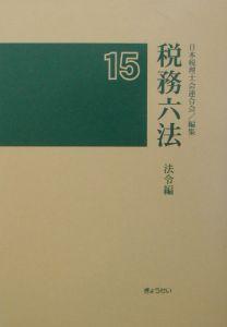 税務六法 法令編 平成15年版