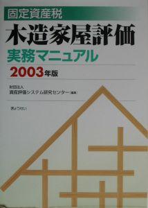 固定資産税木造家屋評価実務マニュアル 2003年版