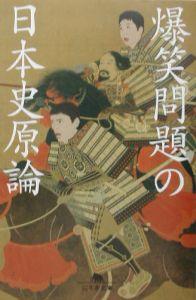 爆笑問題の日本原史論