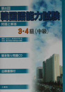 CD付韓国語能力試験第6回問題と解答