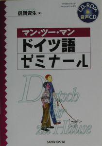 マン・ツー・マンドイツ語ゼミナール 〔2003年〕