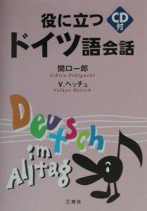 役に立つ ドイツ語会話 CD付