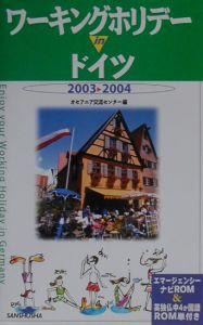 ワーキングホリデーinドイツ 2003-2004