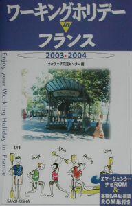 ワーキングホリデーinフランス 2003ー2004
