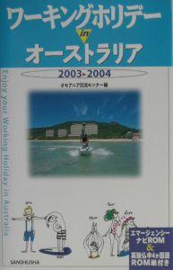 ワーキングホリデーinオーストラリア 〔2003ー2004