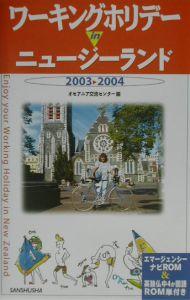 ワーキングホリデーinニュージーランド 〔2003ー2004